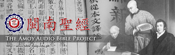The Amoy Bible Project