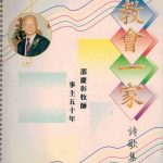 Rev. Wesley K. Shao's Song Collection