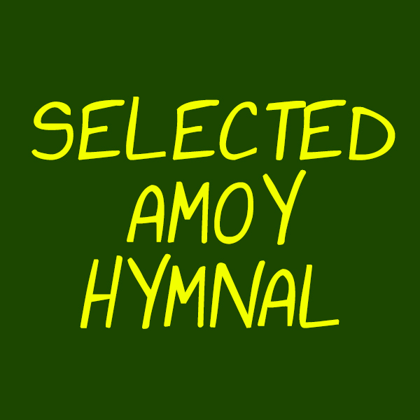 Selected Amoy Hymnal (Quartet)